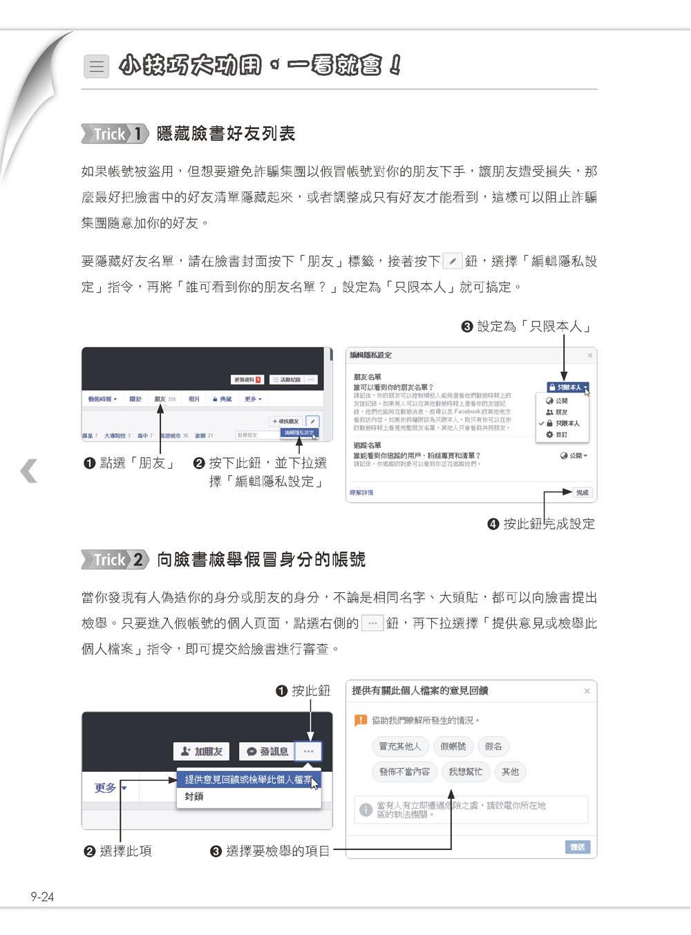 Facebook 互動行銷:社群口碑經營新思路+廣告投放如何有成效,想做好臉書行銷,操作心法就在這!-preview-57
