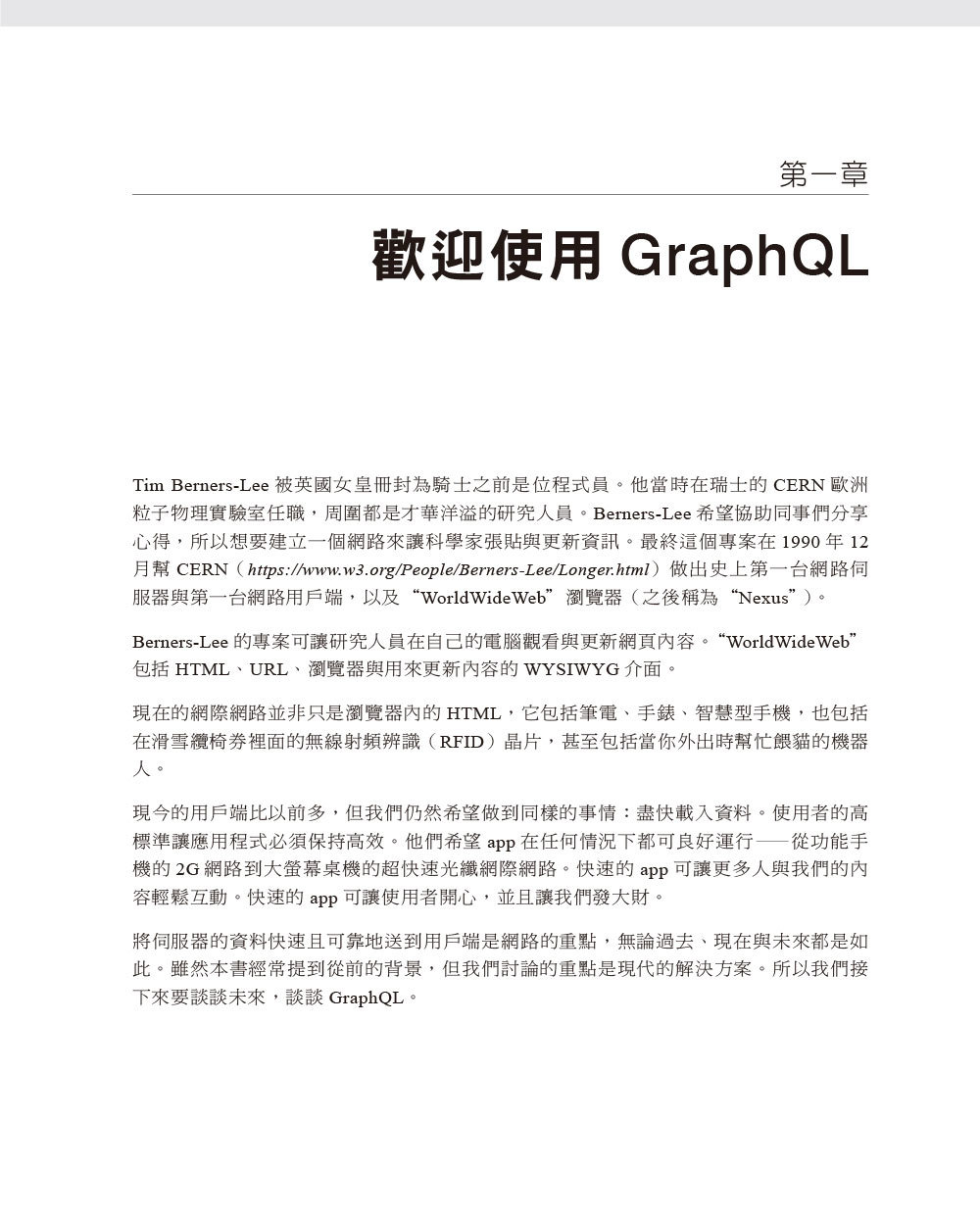 GraphQL 學習手冊 (Learning GraphQL : Declarative Data Fetching for Modern Web Apps)-preview-1