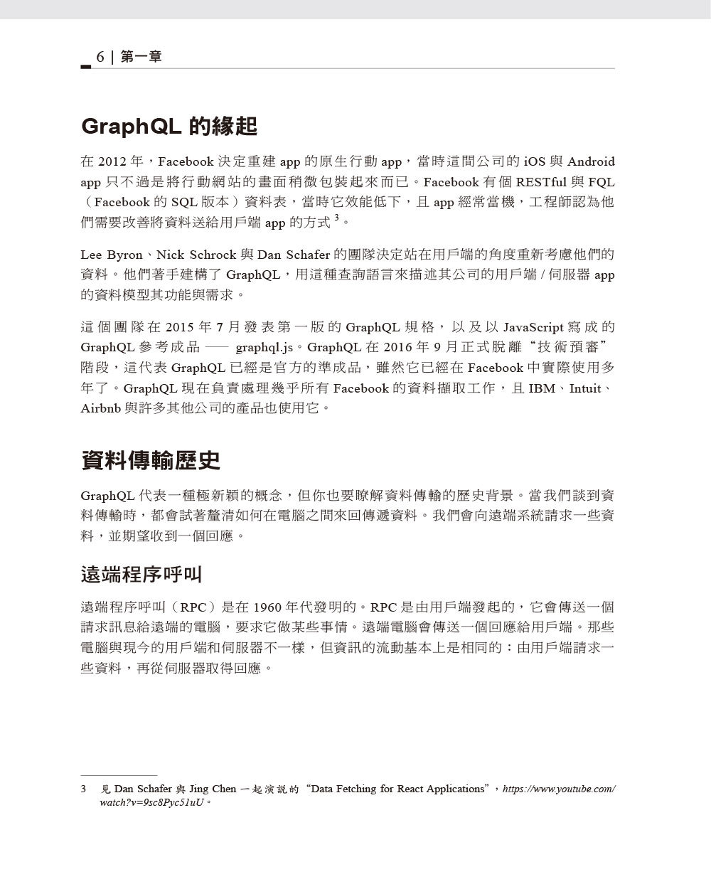 GraphQL 學習手冊 (Learning GraphQL : Declarative Data Fetching for Modern Web Apps)-preview-6