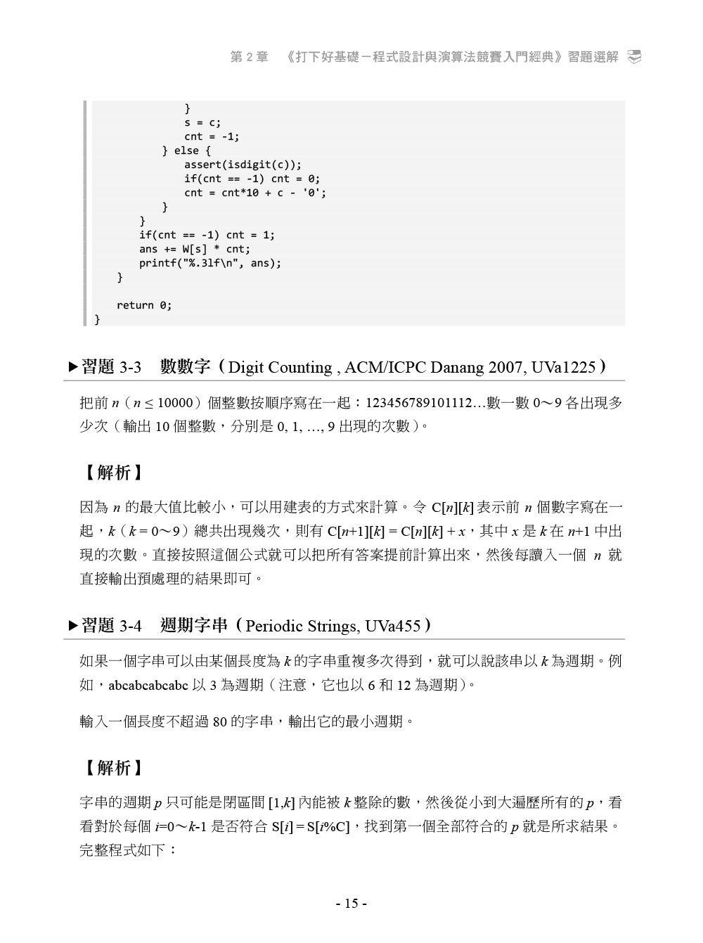 打下好基礎-程式設計與演算法競賽入門經典|精選程式設計競賽全真試題及習題解析-preview-7