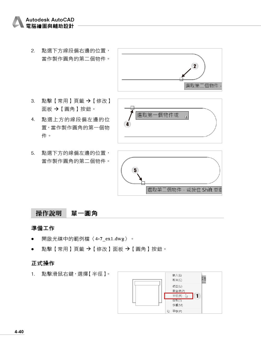 Autodesk AutoCAD 電腦繪圖與輔助設計 (含AutoCAD 2016~2018認證模擬與解題)-preview-2