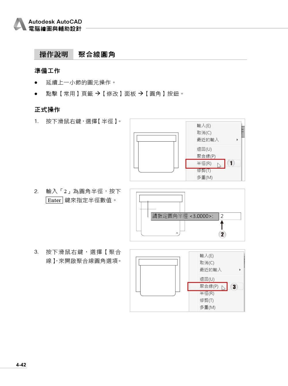 Autodesk AutoCAD 電腦繪圖與輔助設計 (含AutoCAD 2016~2018認證模擬與解題)-preview-4