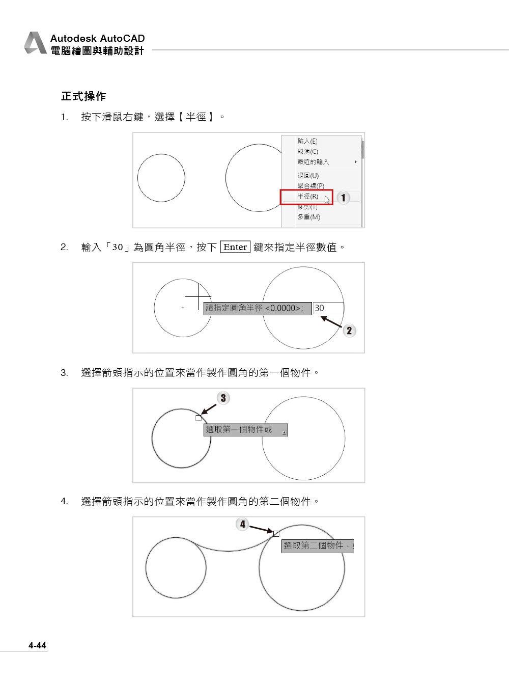 Autodesk AutoCAD 電腦繪圖與輔助設計 (含AutoCAD 2016~2018認證模擬與解題)-preview-6