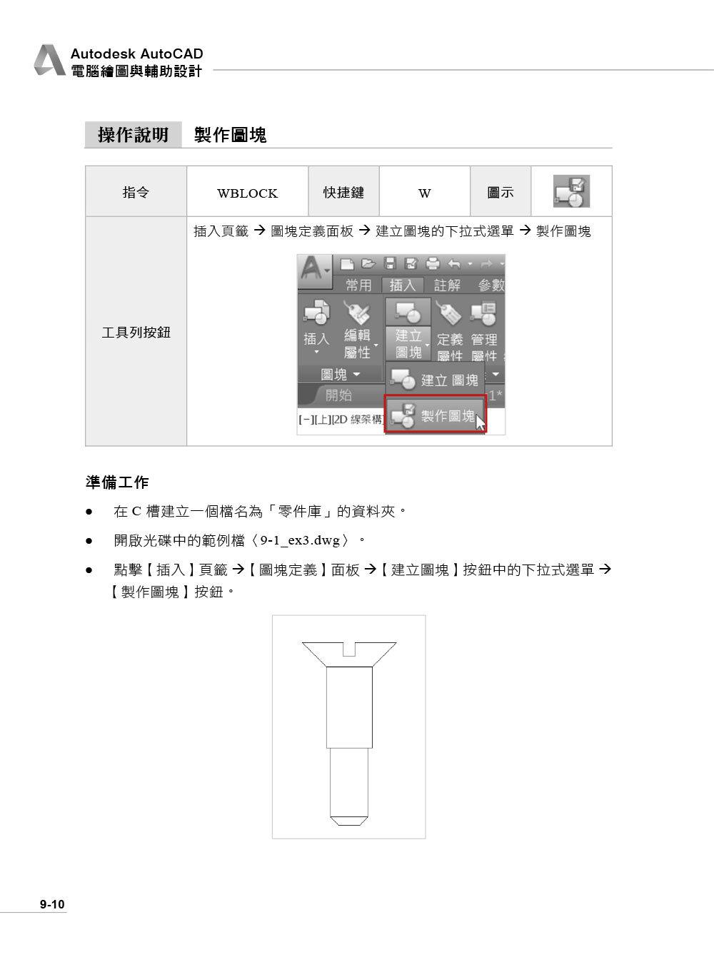 Autodesk AutoCAD 電腦繪圖與輔助設計 (含AutoCAD 2016~2018認證模擬與解題)-preview-9