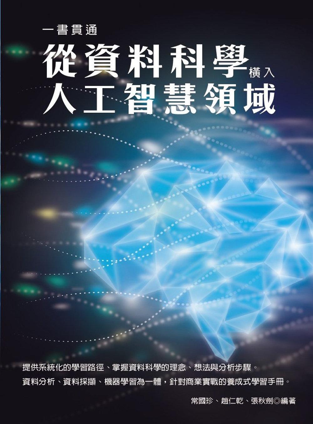 一書貫通 -- 從資料科學橫入人工智慧領域-preview-1