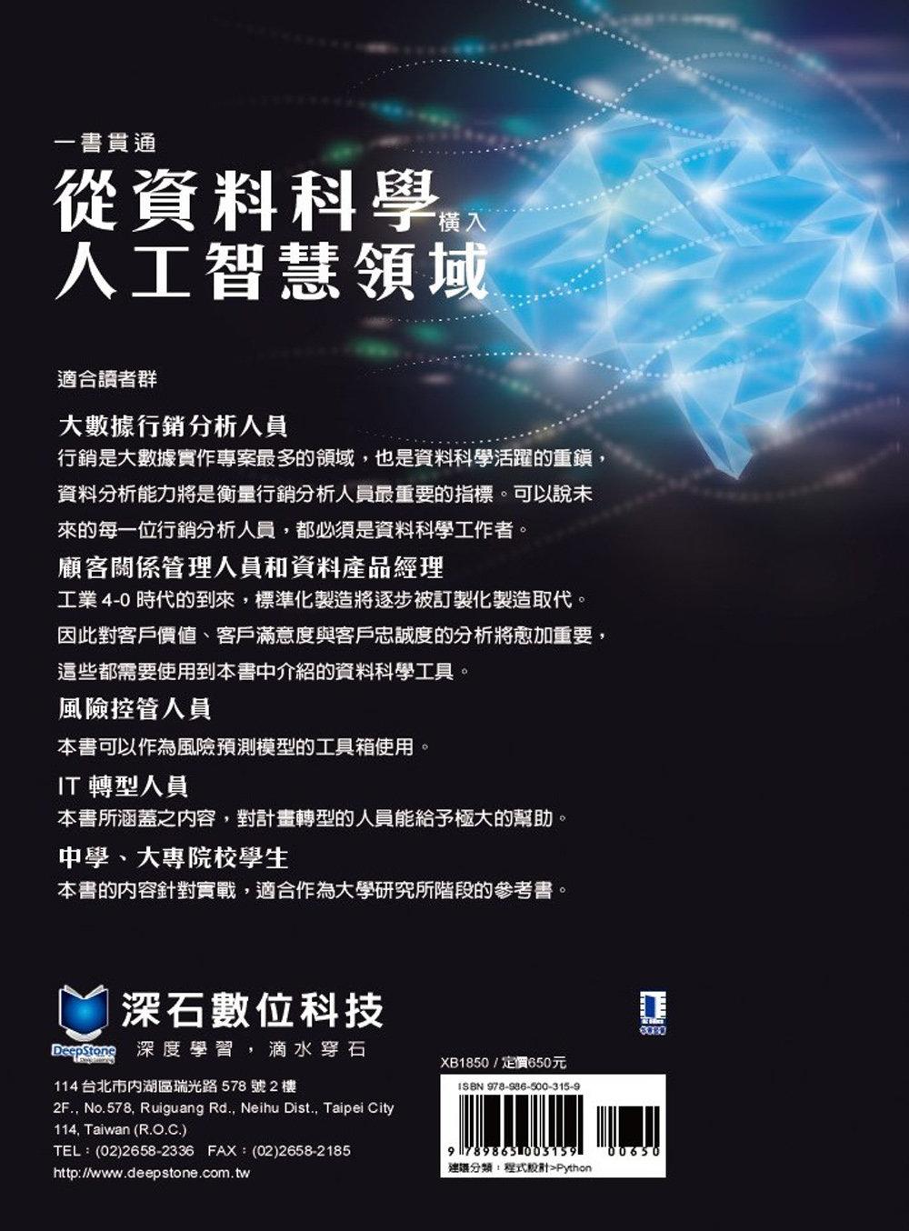一書貫通 -- 從資料科學橫入人工智慧領域-preview-10
