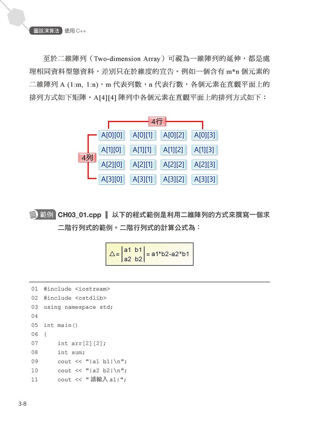 圖說演算法 : 使用 C++-preview-9