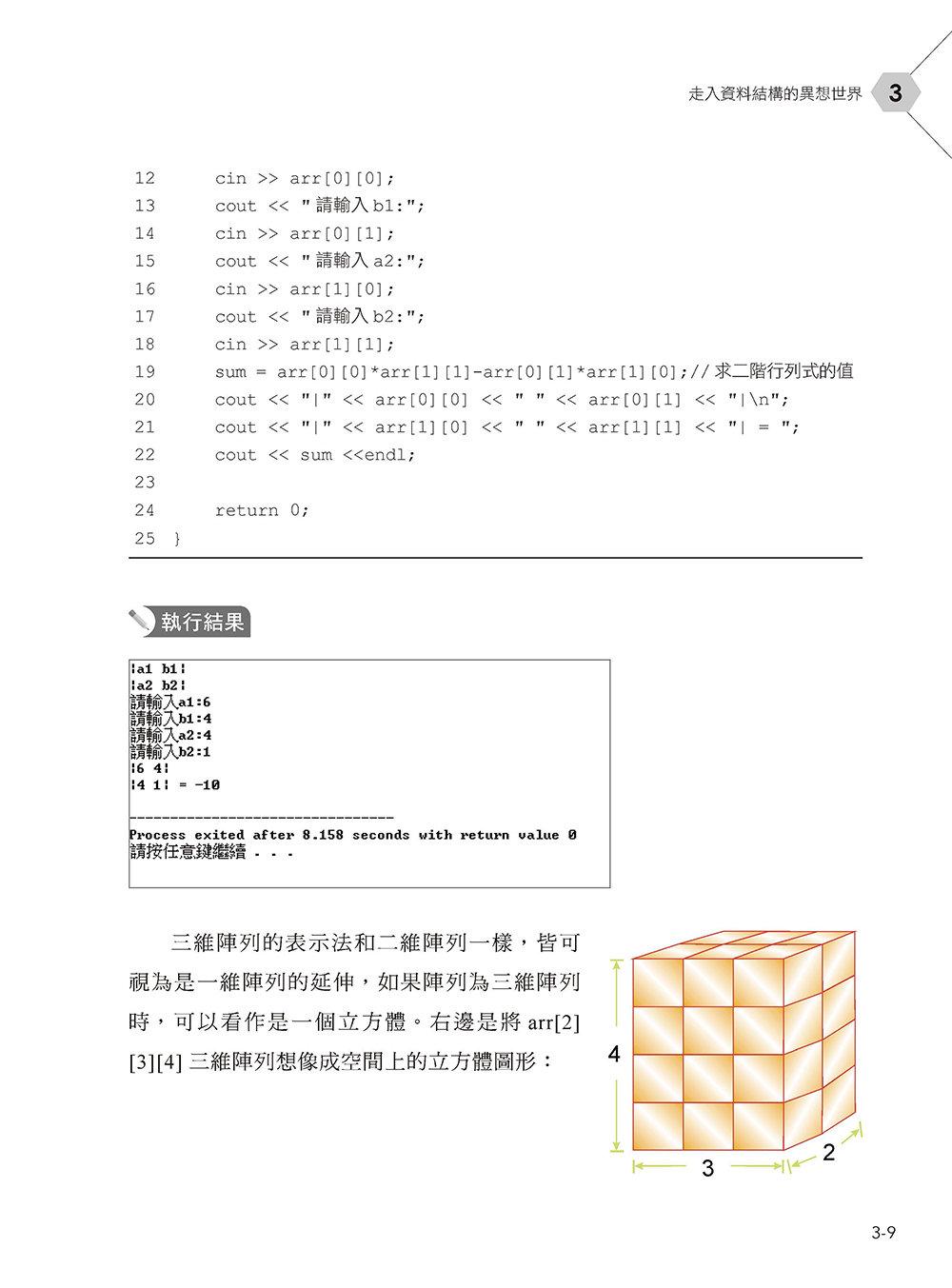 圖說演算法 : 使用 C++-preview-10