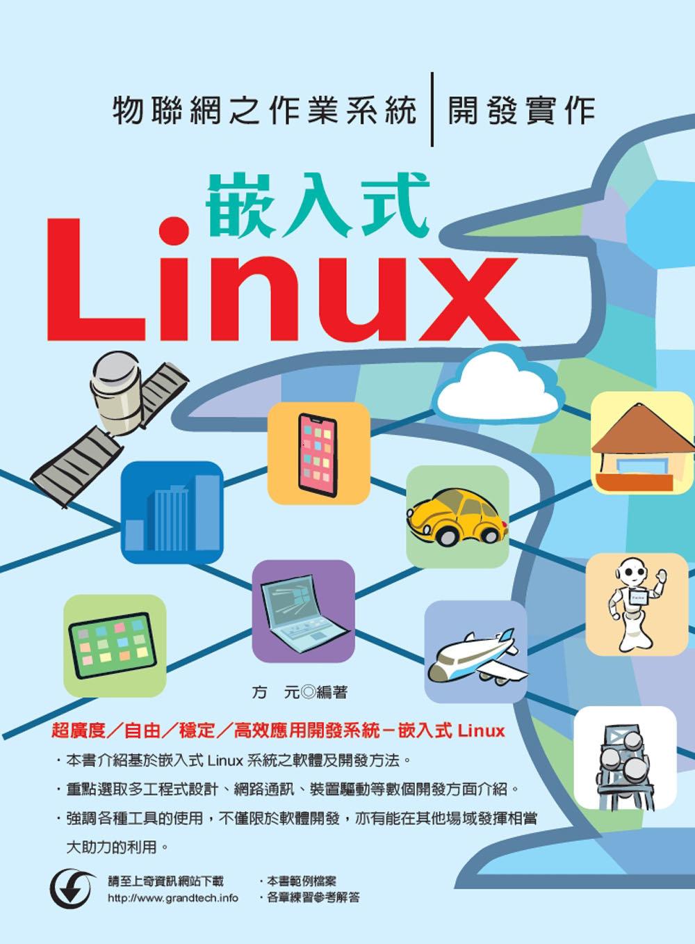 物聯網之作業系統 -- 嵌入式 Linux 開發實作-preview-8