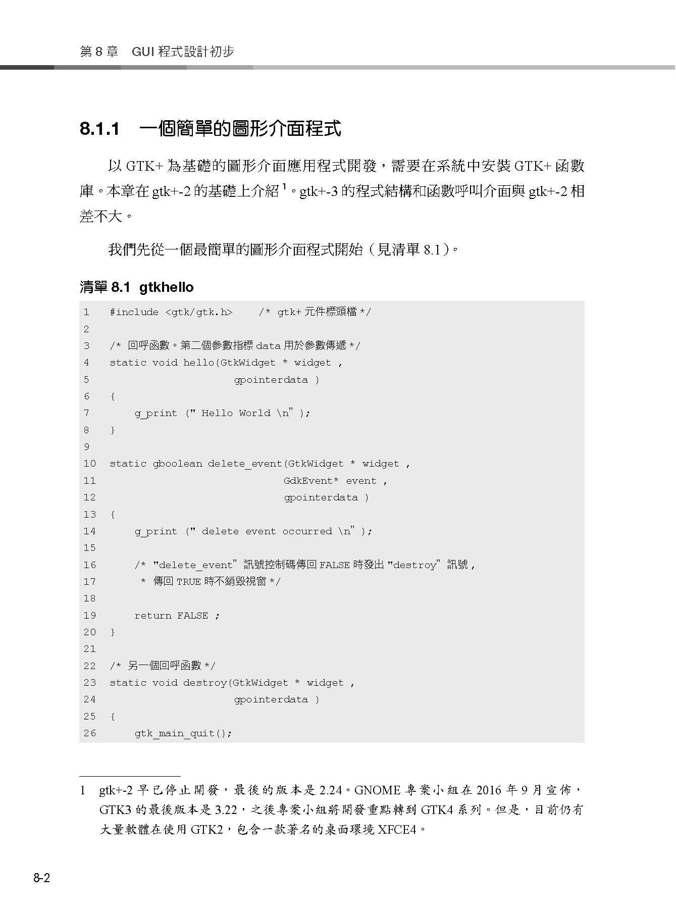 物聯網之作業系統 -- 嵌入式 Linux 開發實作-preview-13