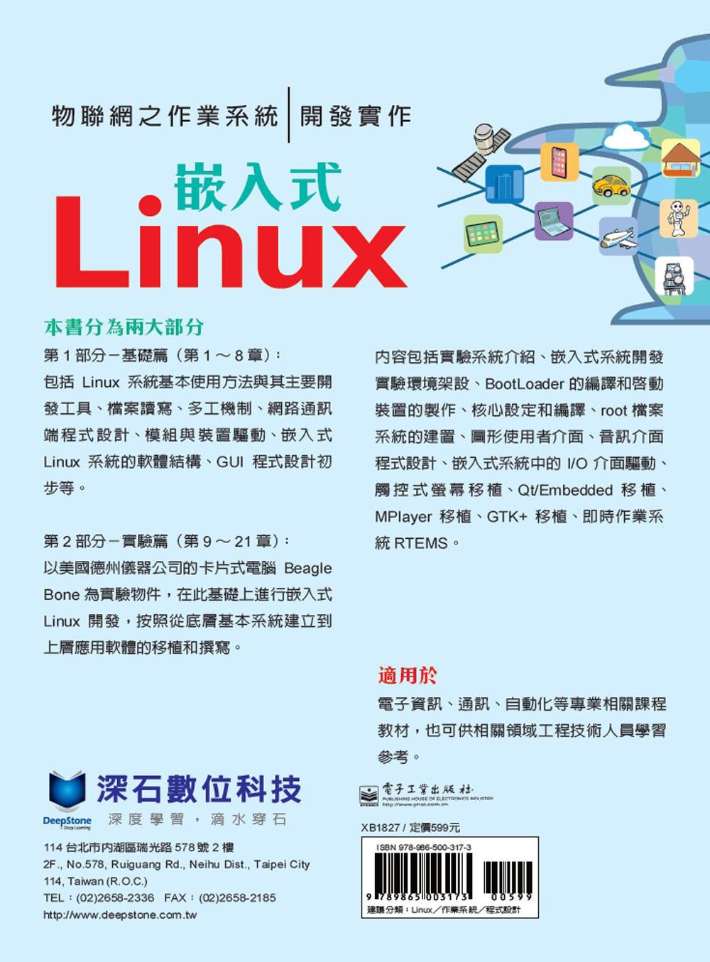 物聯網之作業系統 -- 嵌入式 Linux 開發實作-preview-20