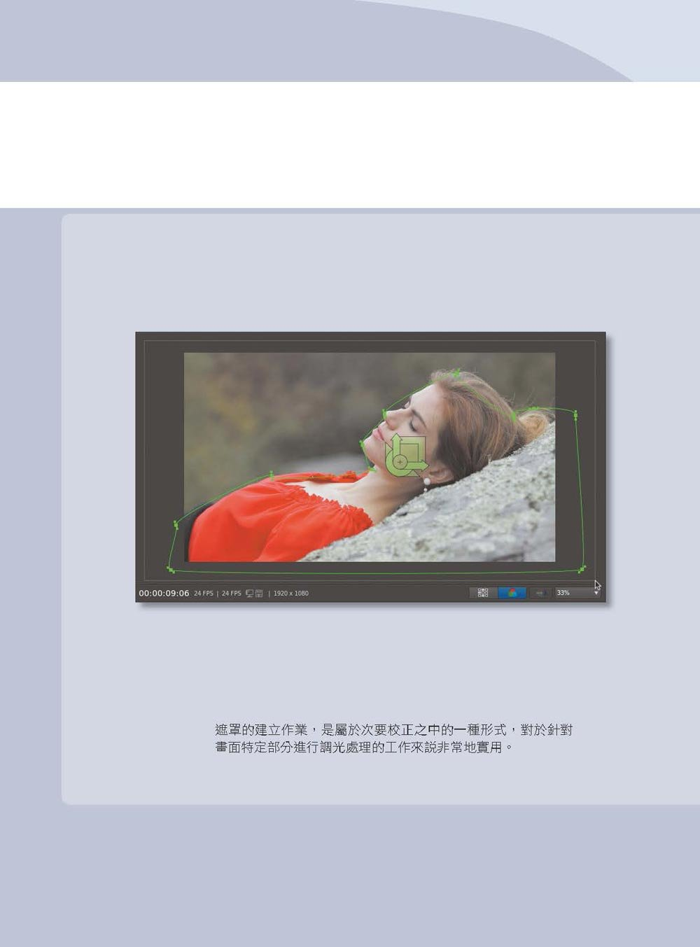 跟 Adobe 徹底研究 Speedgrade CC (熱銷版)-preview-3