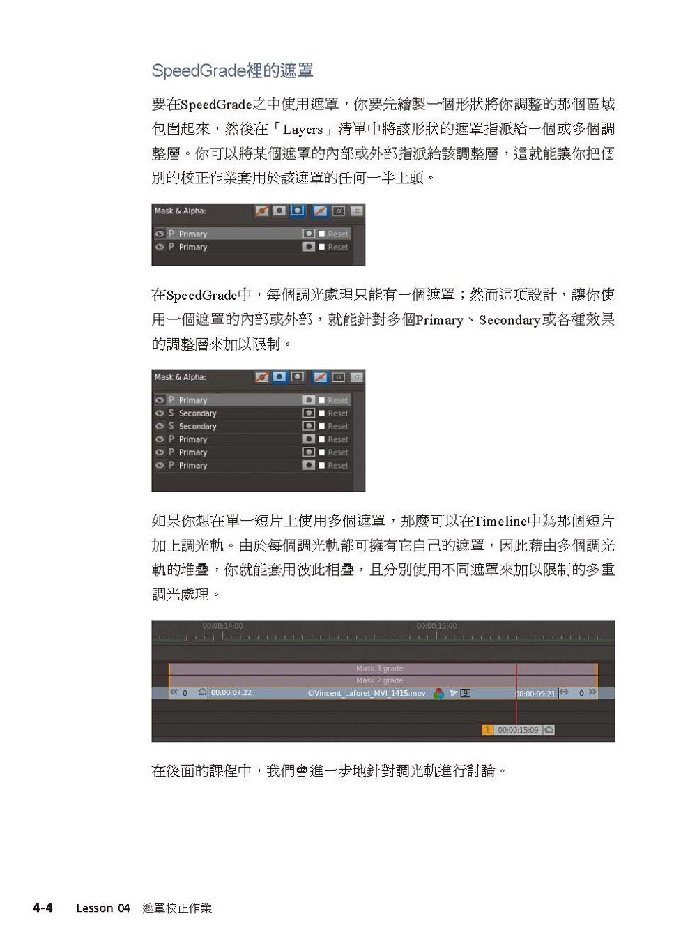 跟 Adobe 徹底研究 Speedgrade CC (熱銷版)-preview-6