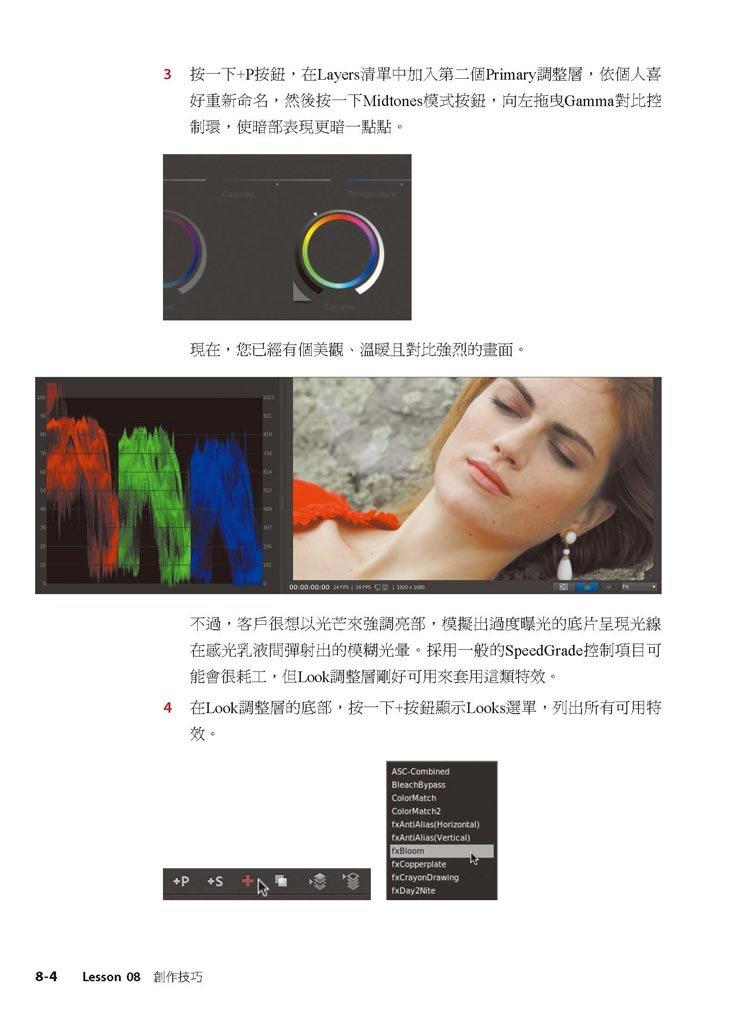 跟 Adobe 徹底研究 Speedgrade CC (熱銷版)-preview-12