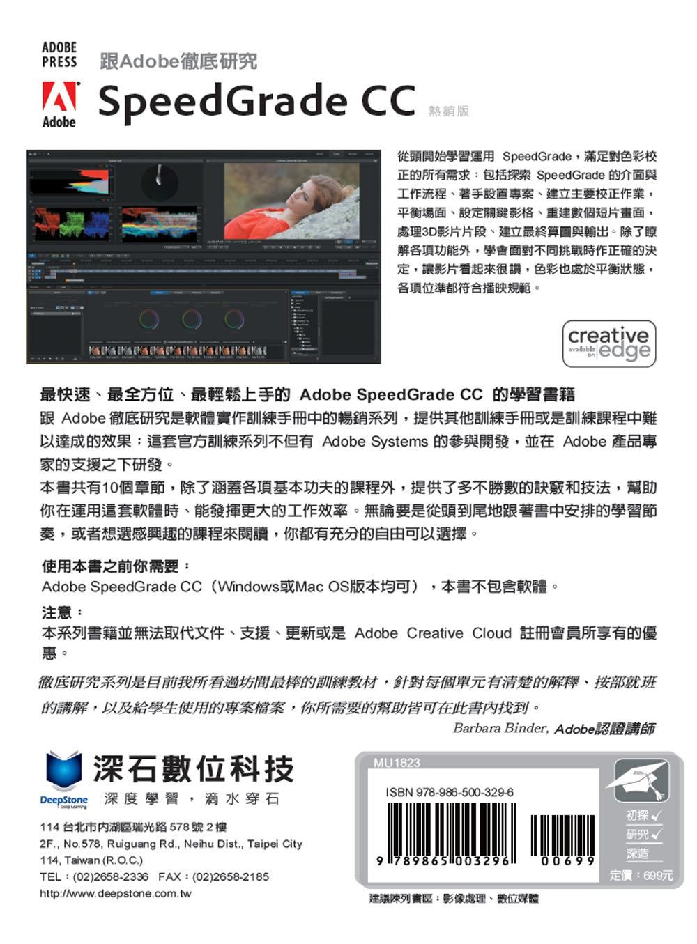 跟 Adobe 徹底研究 Speedgrade CC (熱銷版)-preview-16