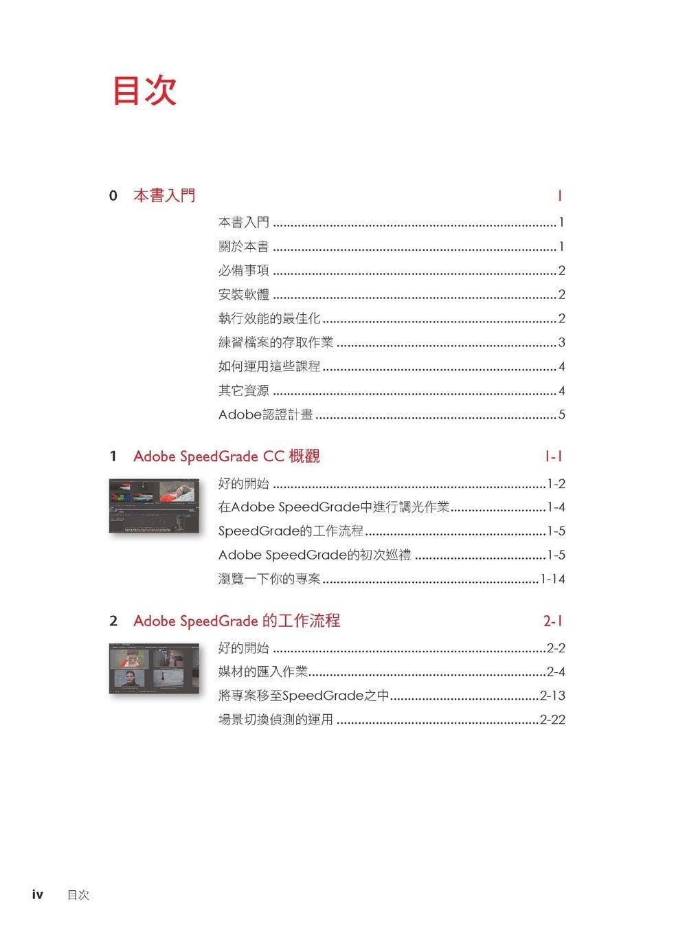 跟 Adobe 徹底研究 Speedgrade CC (熱銷版)-preview-17