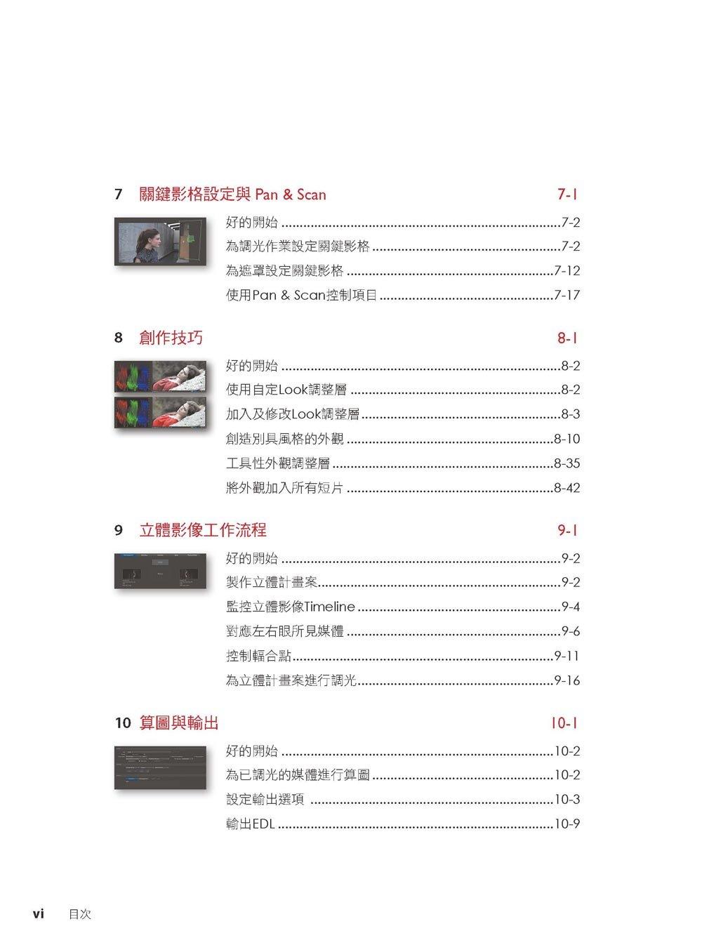 跟 Adobe 徹底研究 Speedgrade CC (熱銷版)-preview-19