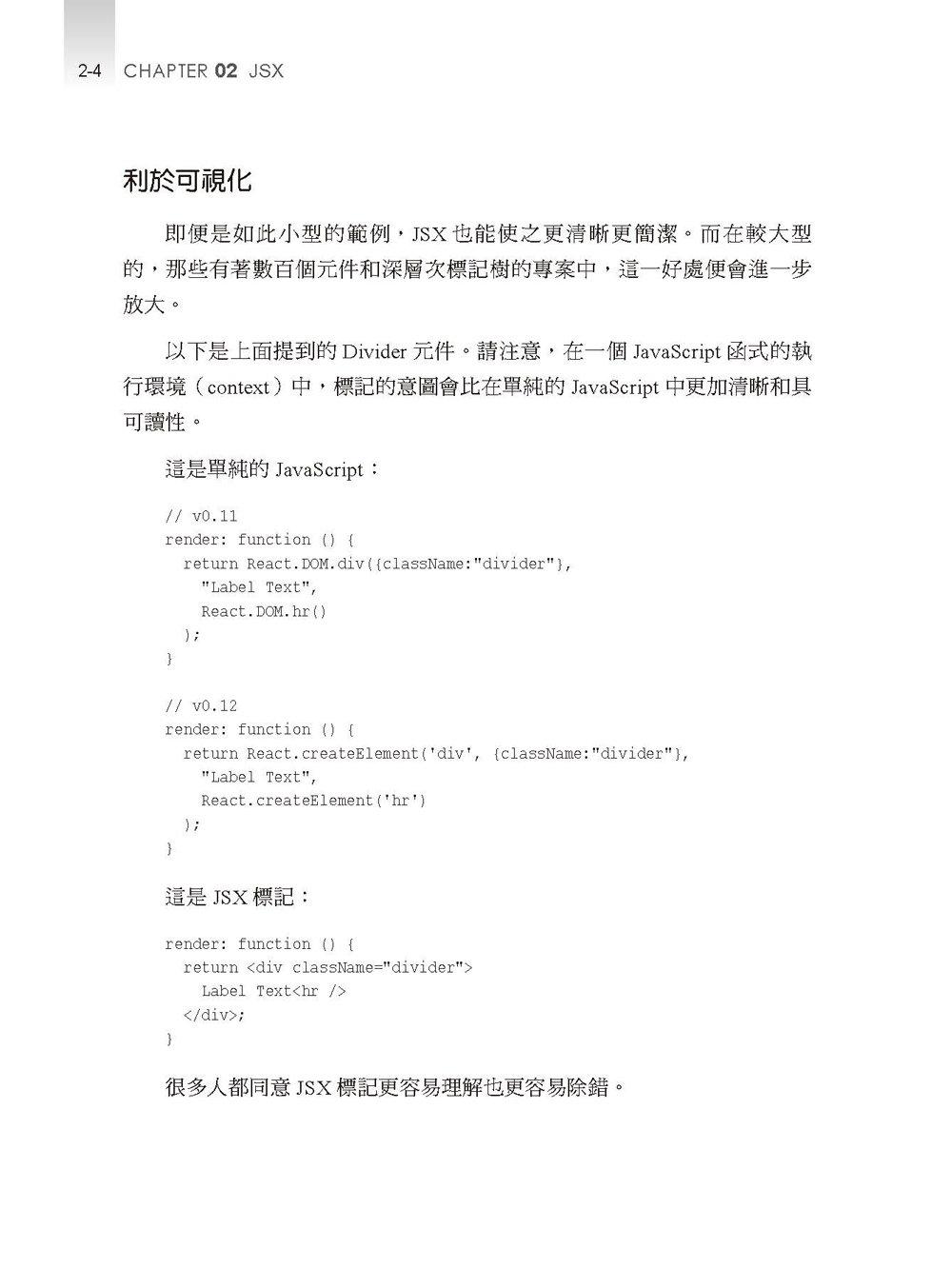 React. js 頂尖開發 -- 建立使用者介面的 JavaScript 函式庫, 3/e-preview-10