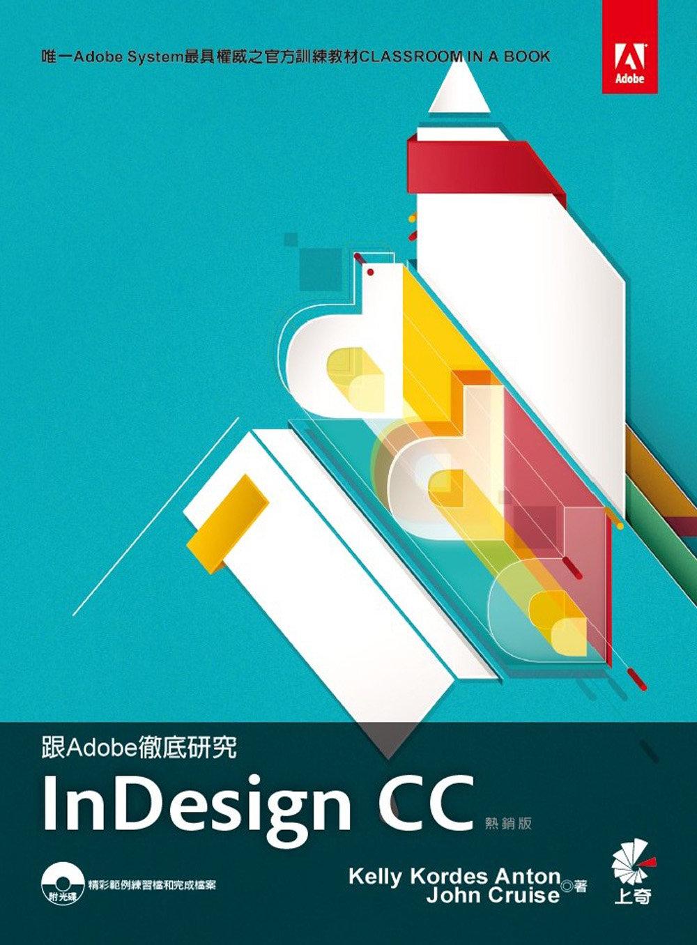 跟 Adobe 徹底研究 InDesign CC (熱銷版) (Adobe InDesign CC Classroom in a Book (2015 release))-preview-1