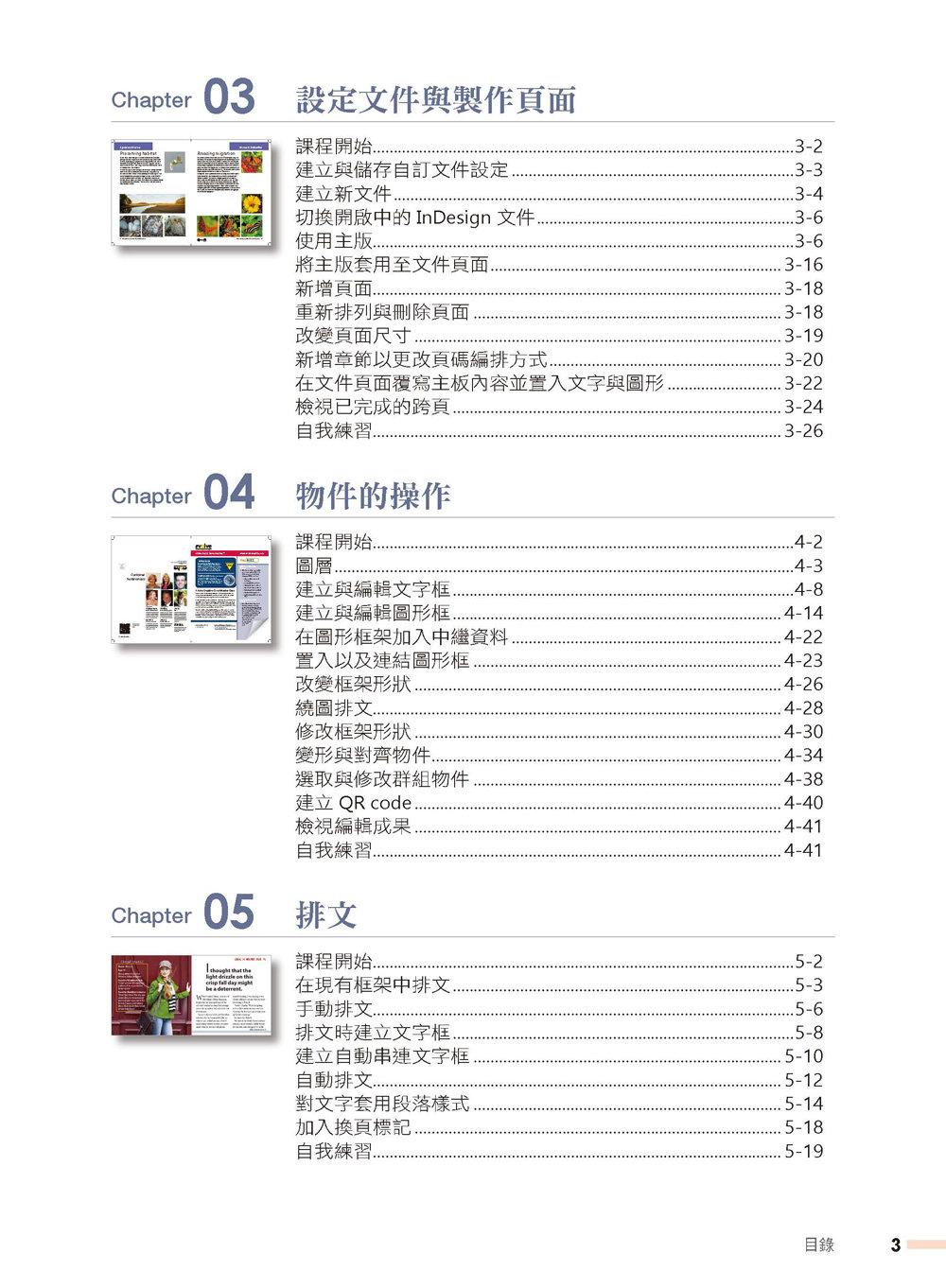 跟 Adobe 徹底研究 InDesign CC (熱銷版) (Adobe InDesign CC Classroom in a Book (2015 release))-preview-3