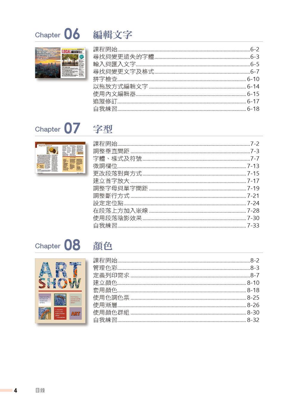 跟 Adobe 徹底研究 InDesign CC (熱銷版) (Adobe InDesign CC Classroom in a Book (2015 release))-preview-4