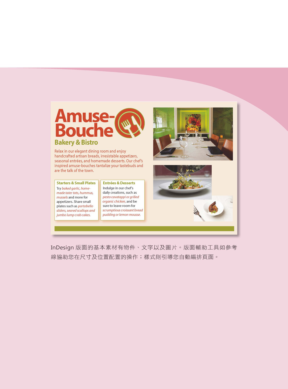 跟 Adobe 徹底研究 InDesign CC (熱銷版) (Adobe InDesign CC Classroom in a Book (2015 release))-preview-5