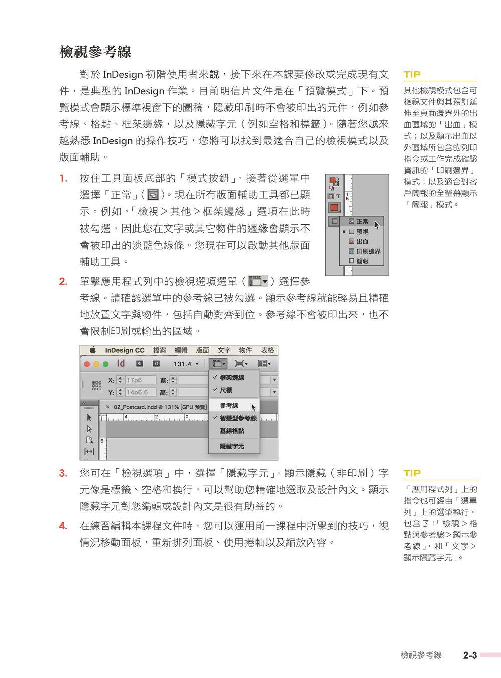 跟 Adobe 徹底研究 InDesign CC (熱銷版) (Adobe InDesign CC Classroom in a Book (2015 release))-preview-7