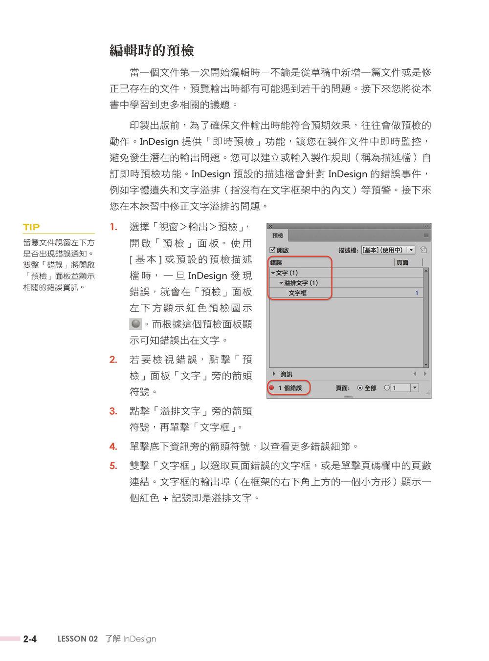 跟 Adobe 徹底研究 InDesign CC (熱銷版) (Adobe InDesign CC Classroom in a Book (2015 release))-preview-8