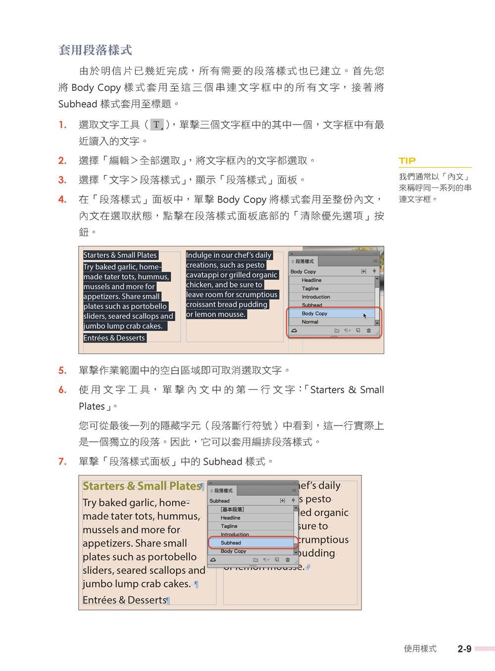 跟 Adobe 徹底研究 InDesign CC (熱銷版) (Adobe InDesign CC Classroom in a Book (2015 release))-preview-13