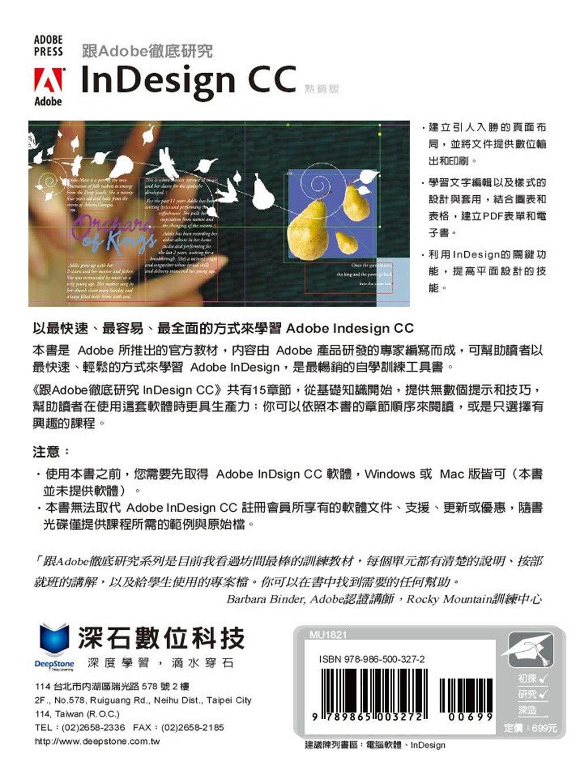 跟 Adobe 徹底研究 InDesign CC (熱銷版) (Adobe InDesign CC Classroom in a Book (2015 release))-preview-14