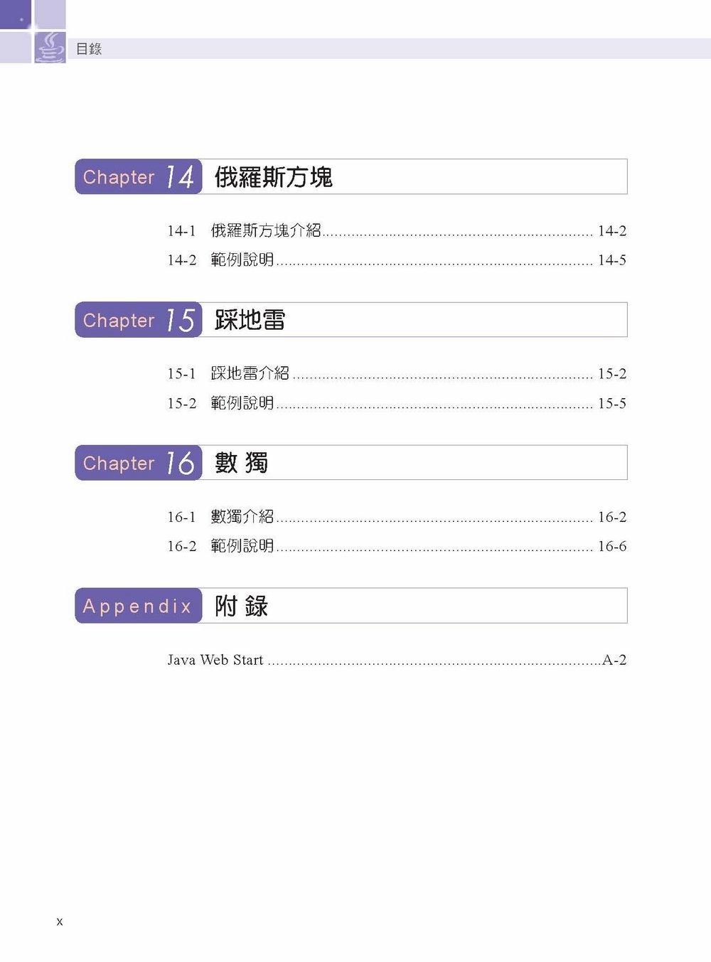 JavaFx 遊戲程式設計, 4/e-preview-6