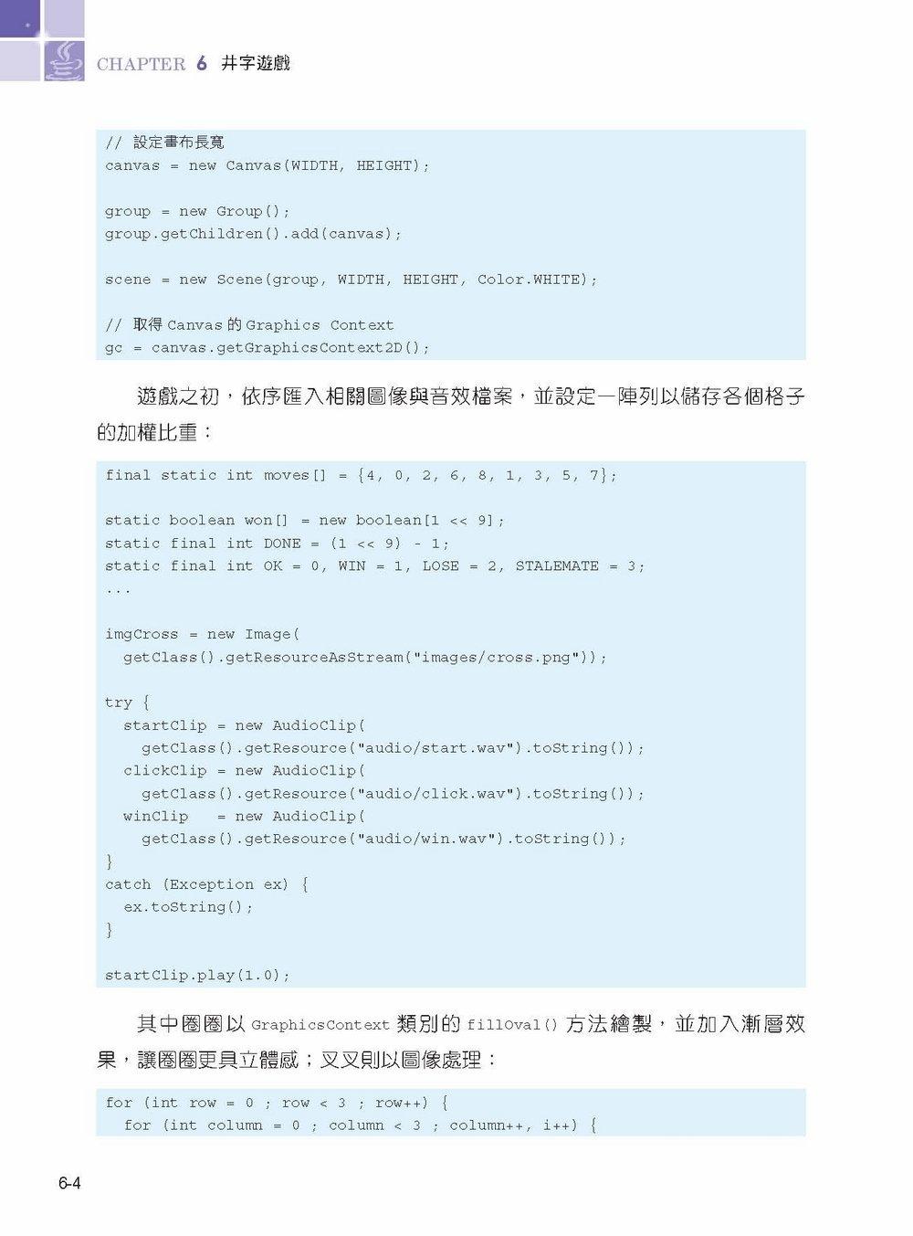 JavaFx 遊戲程式設計, 4/e-preview-10
