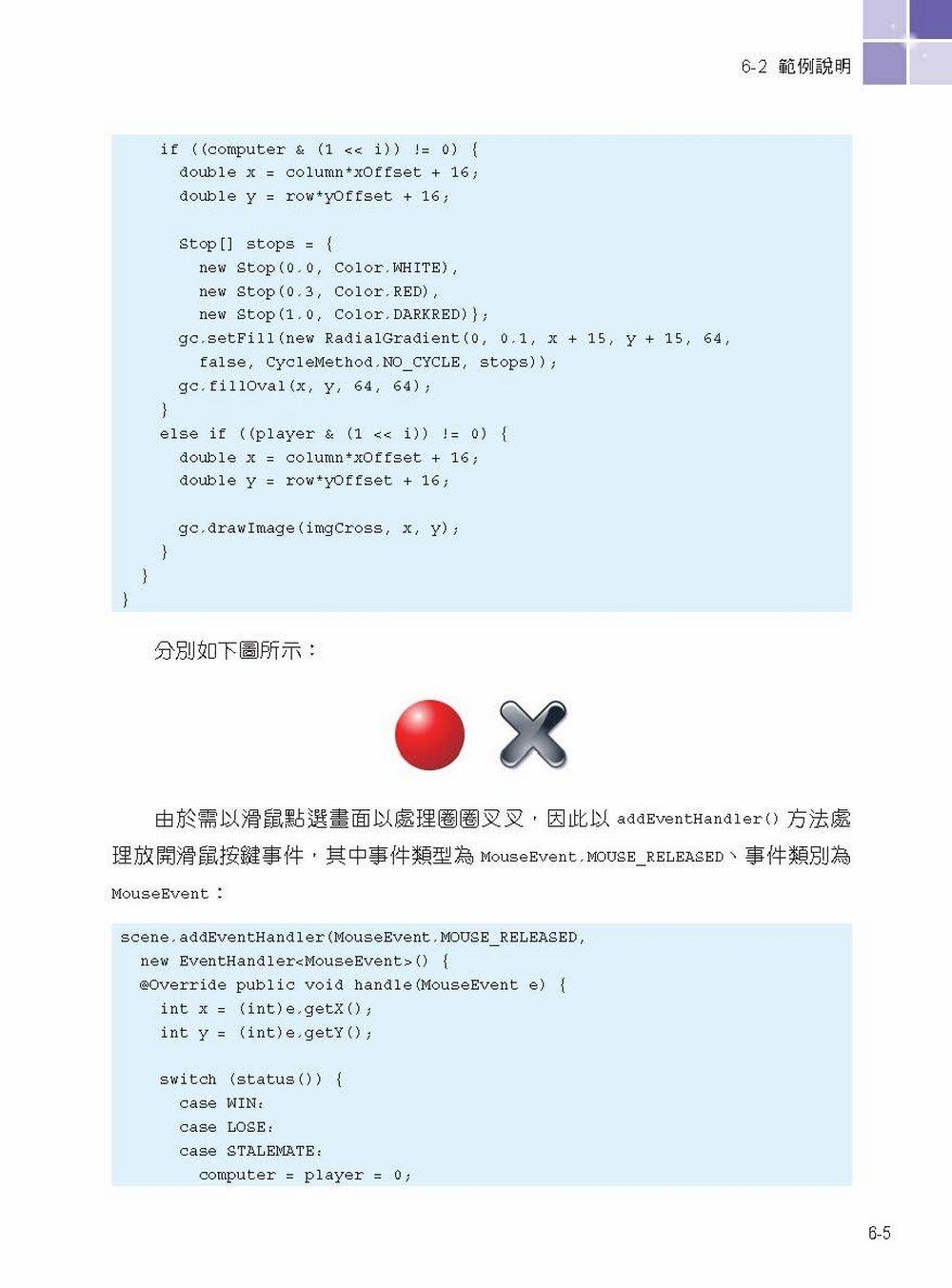 JavaFx 遊戲程式設計, 4/e-preview-11