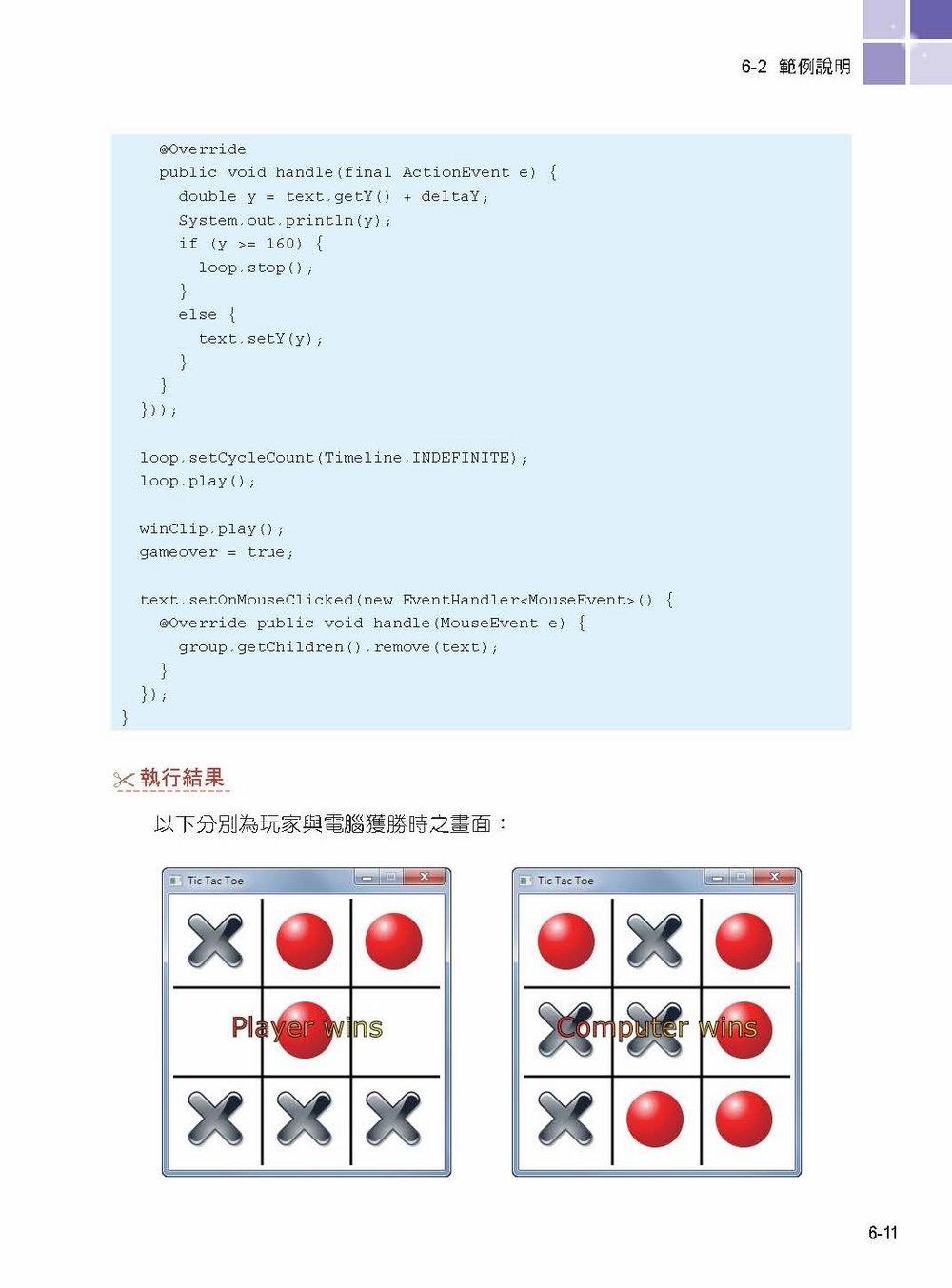 JavaFx 遊戲程式設計, 4/e-preview-13