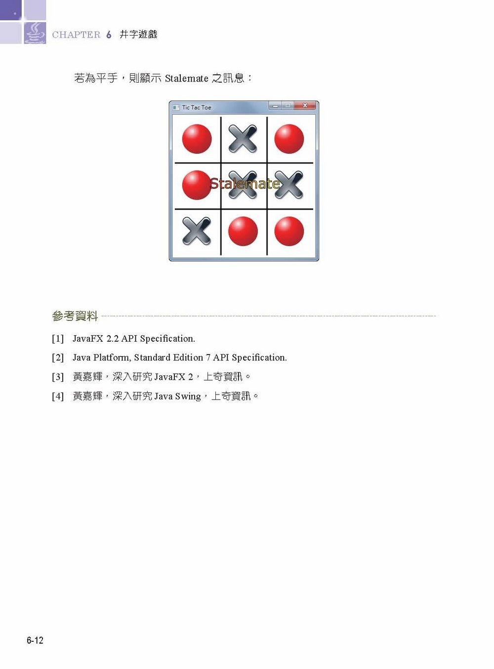 JavaFx 遊戲程式設計, 4/e-preview-14