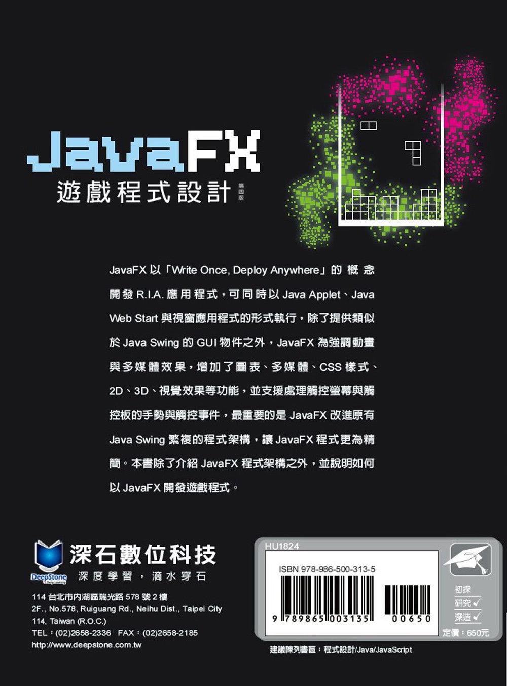 JavaFx 遊戲程式設計, 4/e-preview-15