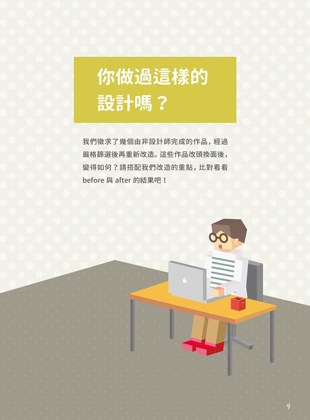 設計不能這樣做!避免失敗、解決問題,設計菜鳥的自救手冊-preview-2