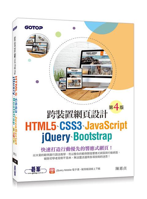 跨裝置網頁設計 -- HTML5、CSS3、JavaScript、jQuery、Bootstrap, 4/e-preview-1
