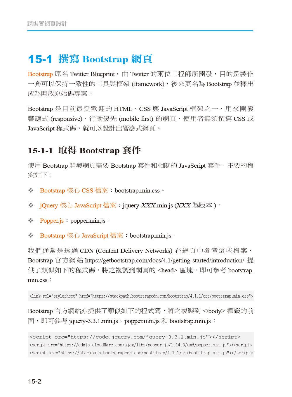 跨裝置網頁設計 -- HTML5、CSS3、JavaScript、jQuery、Bootstrap, 4/e-preview-2