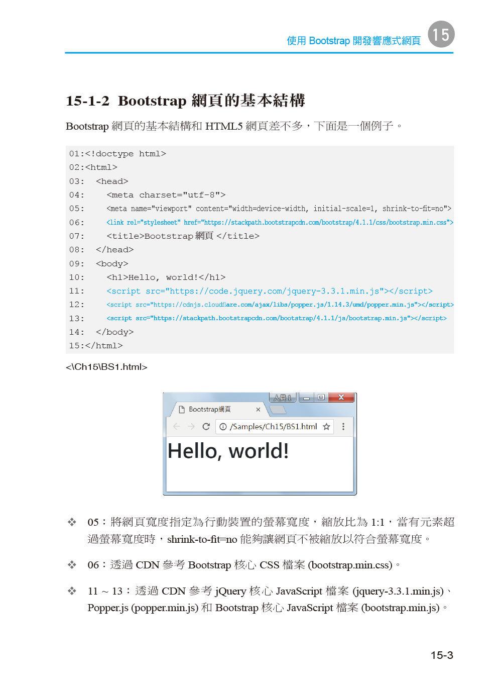 跨裝置網頁設計 -- HTML5、CSS3、JavaScript、jQuery、Bootstrap, 4/e-preview-3