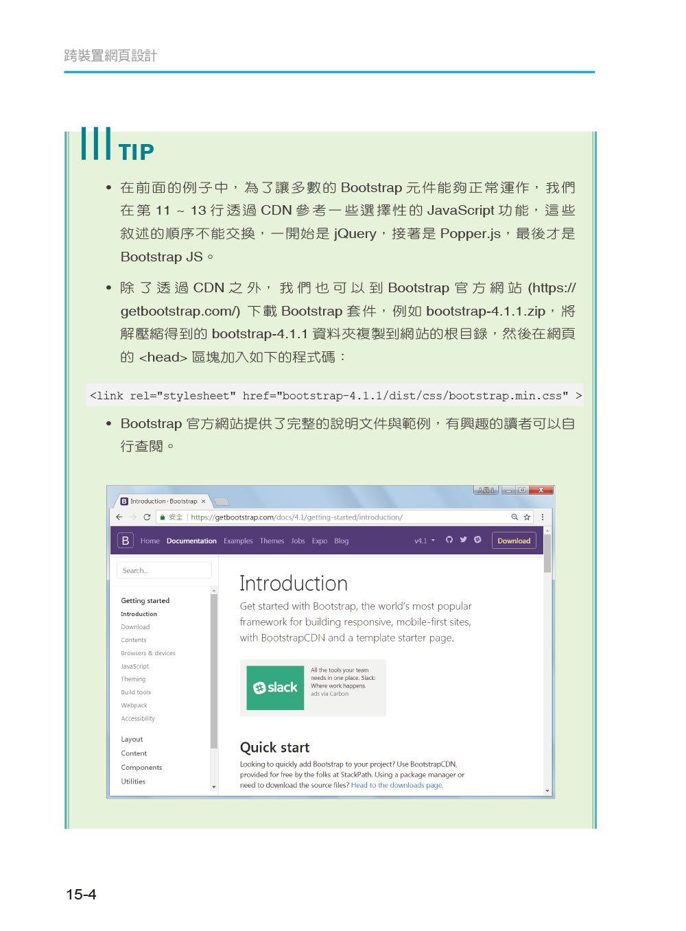 跨裝置網頁設計 -- HTML5、CSS3、JavaScript、jQuery、Bootstrap, 4/e-preview-4