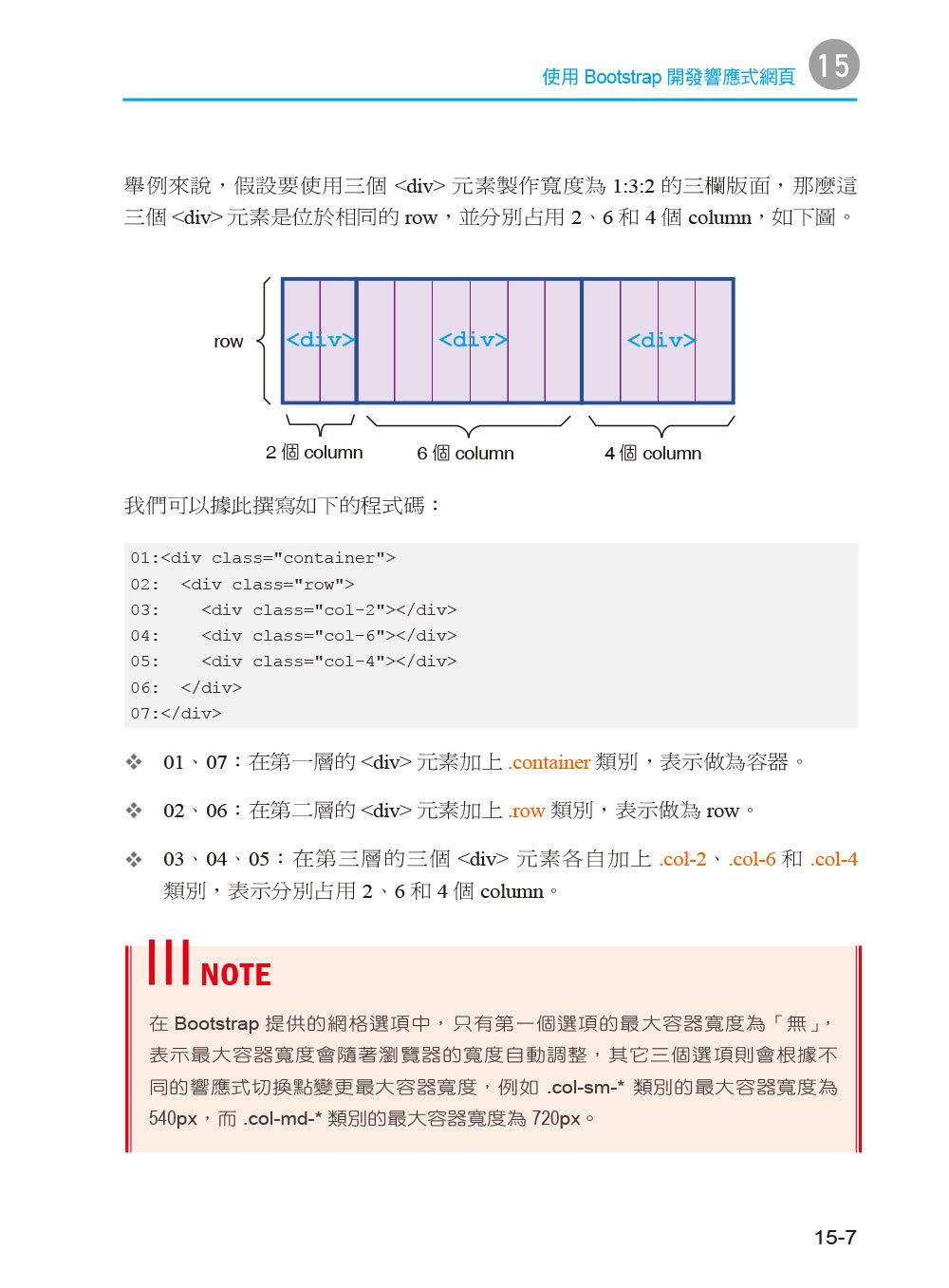 跨裝置網頁設計 -- HTML5、CSS3、JavaScript、jQuery、Bootstrap, 4/e-preview-7
