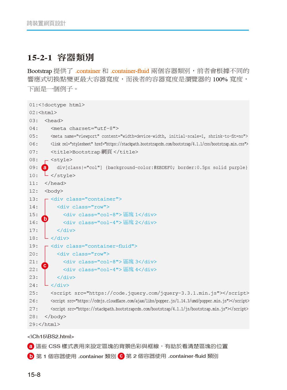 跨裝置網頁設計 -- HTML5、CSS3、JavaScript、jQuery、Bootstrap, 4/e-preview-8
