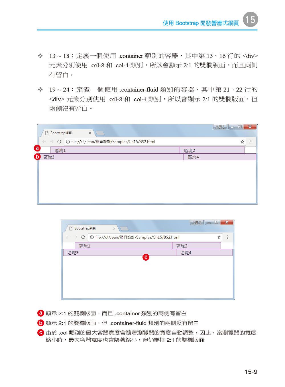 跨裝置網頁設計 -- HTML5、CSS3、JavaScript、jQuery、Bootstrap, 4/e-preview-9
