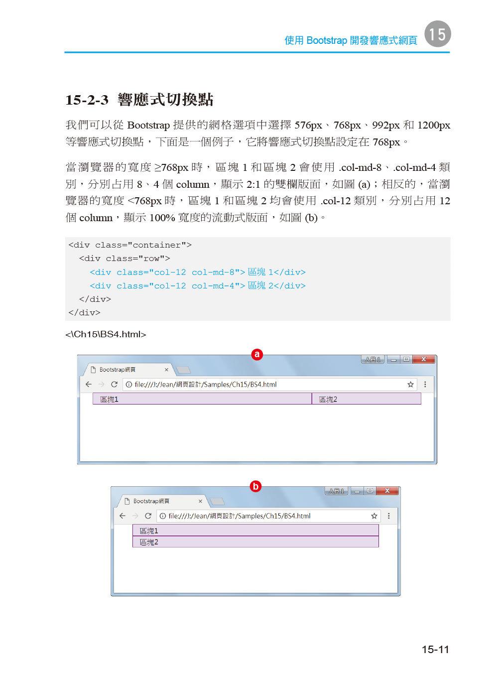 跨裝置網頁設計 -- HTML5、CSS3、JavaScript、jQuery、Bootstrap, 4/e-preview-10