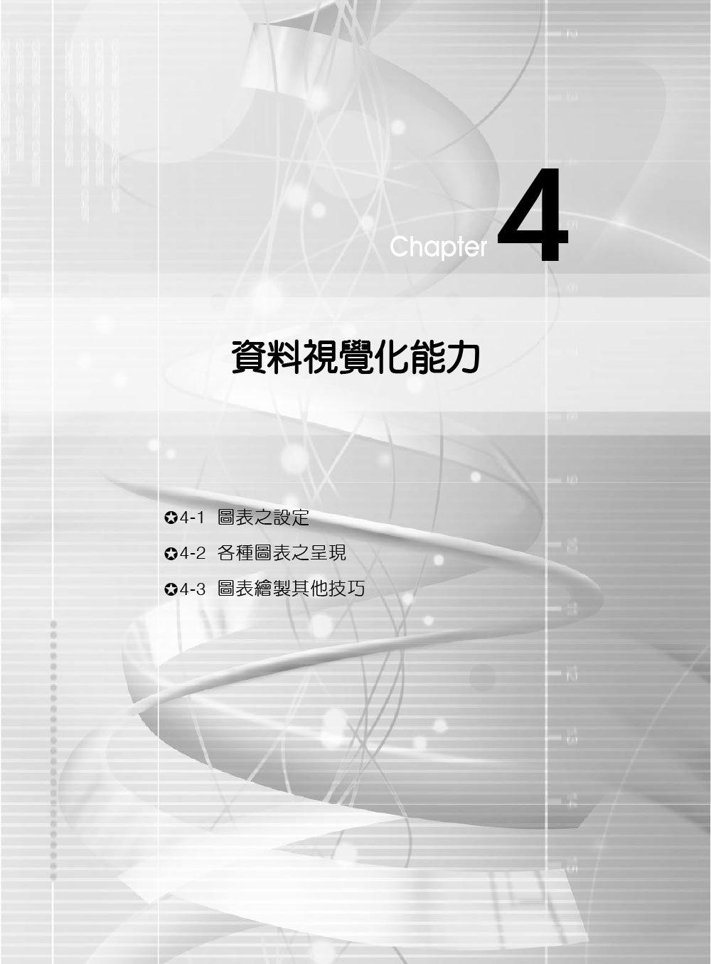 Python 3.x 網頁資料擷取與分析特訓教材-preview-2