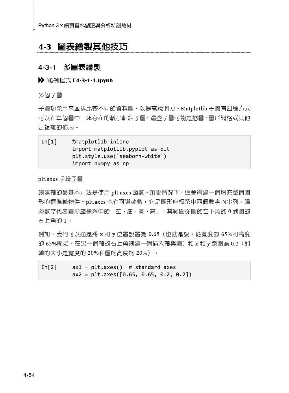 Python 3.x 網頁資料擷取與分析特訓教材-preview-3