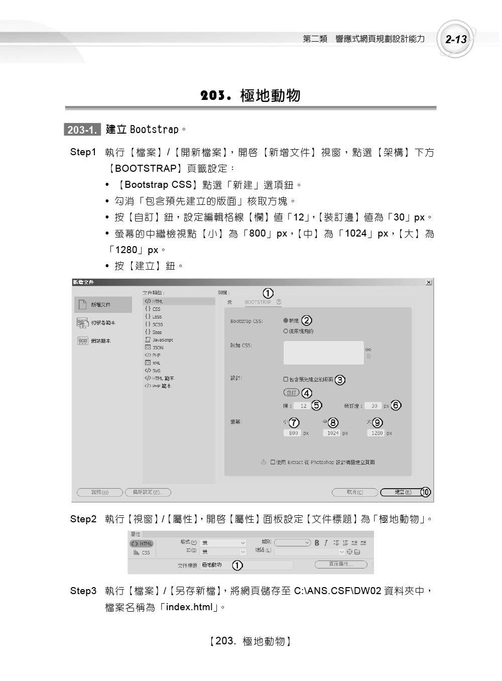 TQC+ 網頁設計認證指南解題秘笈 -- Dreamweaver CC, 2/e-preview-3