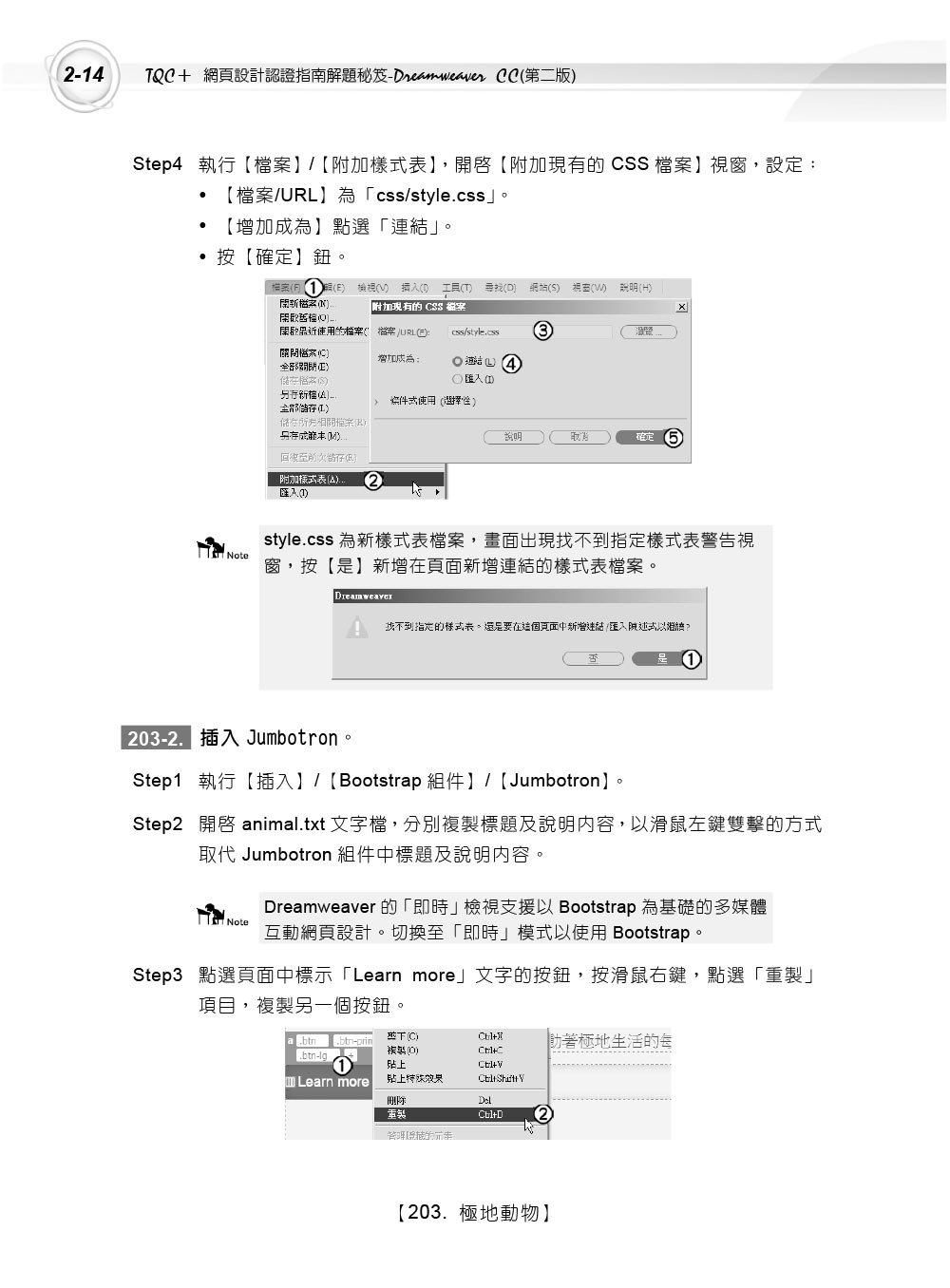 TQC+ 網頁設計認證指南解題秘笈 -- Dreamweaver CC, 2/e-preview-4
