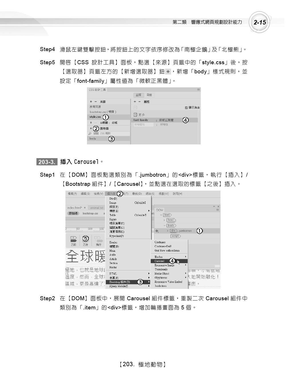 TQC+ 網頁設計認證指南解題秘笈 -- Dreamweaver CC, 2/e-preview-5
